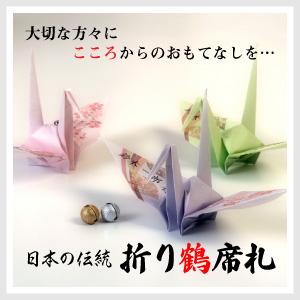 日本の伝統「折り鶴席札」