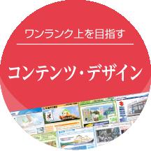 ワンランク上を目指す/コンテンツ・デザイン