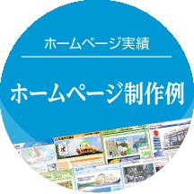 ホームページ実績/ホームページ制作例